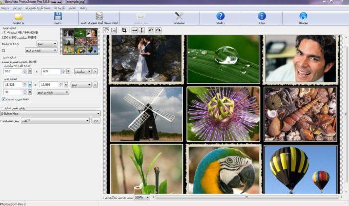 دانلود نرم افزار زوم حرفه ای تصاویر ...