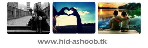 عکس های رمانتیک و عاشقانه در سایز بزرگ | wWw.Hid-AshooB.Tk