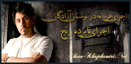 دانلود اجرای  نابرده رنج و غریبانه احسان خواجه امیری در پارک آزادگان