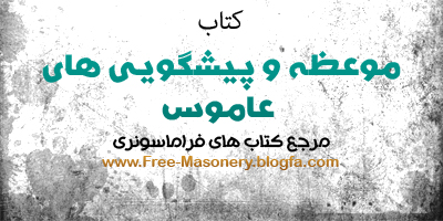 مرجع کتاب های فراماسونری | FREE-MASONERY.BLOGFA