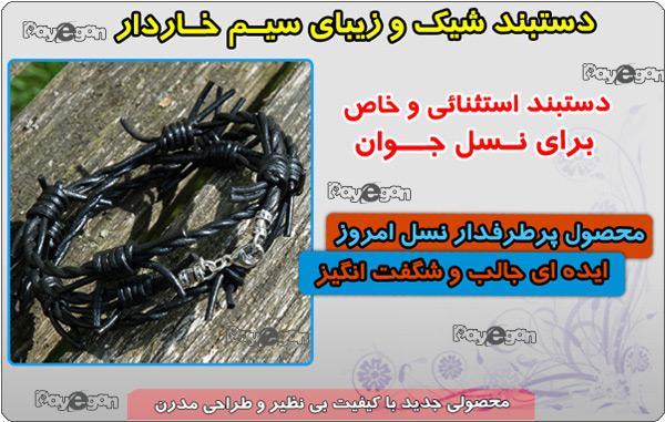 خرید دستبند سیم خاردار
