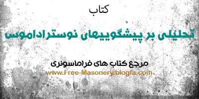 مرجع کتابهای فراماسونری-FREE-MASONERY.BLOGFA.COM