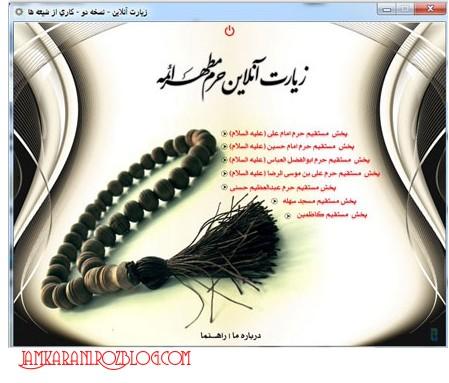 دانلود نرم افزار آنلاین حرم های مطهر ایـمه jamkaran1.rozblog.com