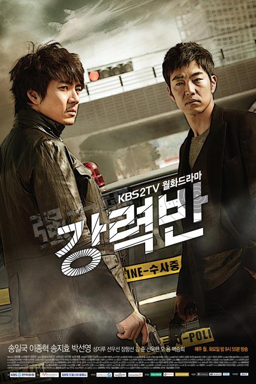 http://kbs2010.net/wp-content/uploads/2011/04/Crime-Squad03.jpg