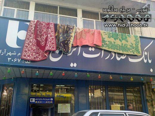عکس طنز - خدمات نوین بانک صادرات!! | wWw.Hid-AshooB3.Tk