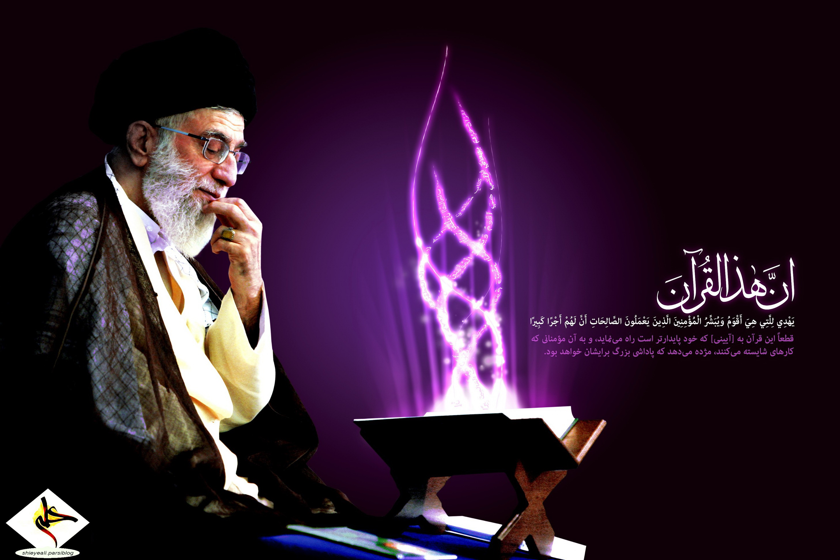 قرآن سید علی