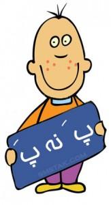 جک جدید مهر91 - اس ام اس پ نه پ