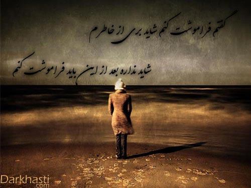 Bayad_Faramooshat_Konam.jpg