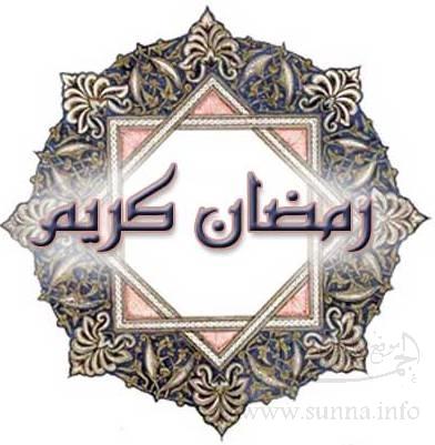 http://s1.picofile.com/file/7105880214/Ramadan_Cards_Naseej6.jpg