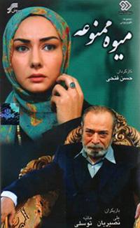 """میموه ممنوعه """"سال پخش:1386"""""""