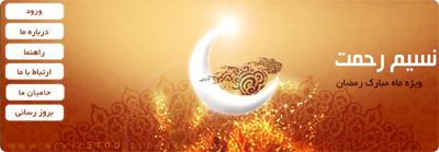 دانلود نرم افزار نسیم رحمت نسخه یک ویژه ماه مبارک رمضان