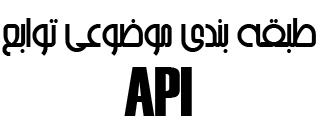 طبقه بندی موضوعی توابع API