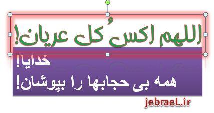 اللهم اکس کل عریان