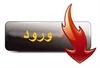 http://s1.picofile.com/file/7108567632/vorod.jpg