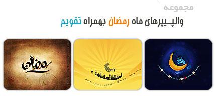 والپیپر های زیبای ماه رمضان به همراه تقویم | wWw.Hid-AshooB.Tk