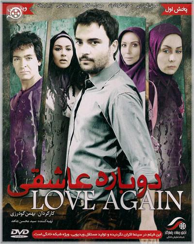 Download Movi Dobare Eshgh Dobare_Asheghi