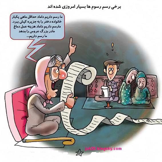 کاریکاتور آداب و رسوم ازدواج