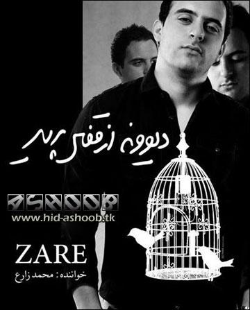 آلبوم جدید محمد زارع - دیونه از قفس پرید | wWw.Hid-AshooB.Tk