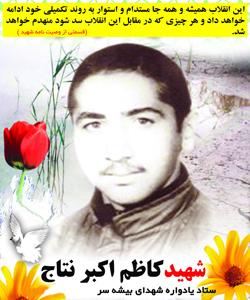 شهید کاظم اکبر نتاج