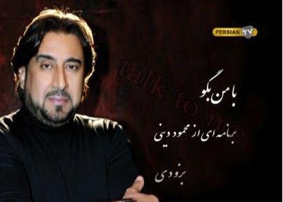 برنامه های جدید در شبکه Persian Tv