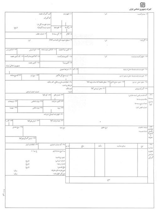 اظهارنامه قلم اول روی صفحه