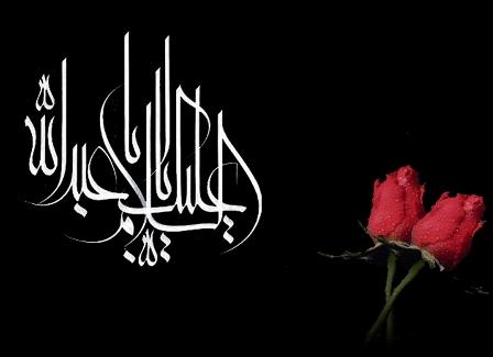 السلام علیک یا اباعبداللهالحسین (ع)