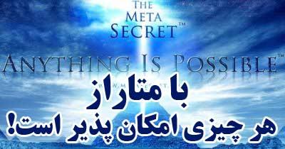 http://s1.picofile.com/file/7201395585/meta_secret_Kowsarpardaz02.jpg