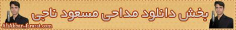 دانلود مداحی مسعود ناجی هیئت شهرک فرارت شهرستان شهریار