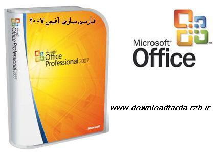 http://s1.picofile.com/file/7203832254/office2007.jpg
