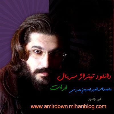 http://s1.picofile.com/file/7210967525/Amir_Hossein_Modares.jpg