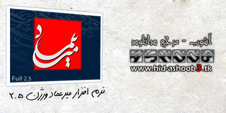نرم افزار خوشنویسی میرعماد ورژن ۲.۵ | www.Hid-Ashoob3.tk