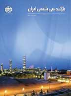 انجمن مهندسان شیمی دانشگاه صنعتی سیرجان     www.siuche.blogfa.com/