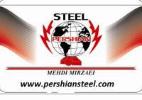 بازرگانی استیل و فولاد پرشین