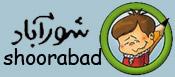 شورآباد