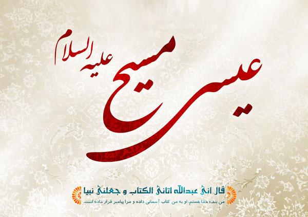 پیام تبریک دفتر منطقه 7 کمیسیون حقوق بشراسلامی به مناسبت میلاد حضرت مسیح(ع)