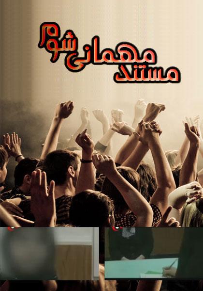 دانلود مستند ایرانی