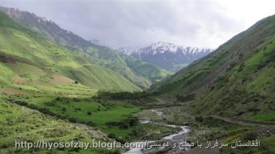 دره ای از دره های کابل