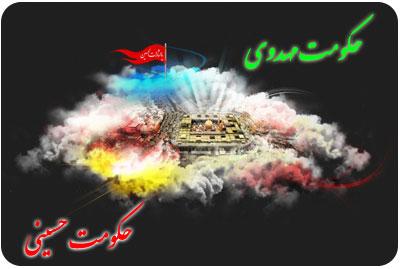 حکومت حسینی