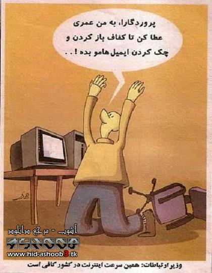 کاریکاتور سرعت پایین اینترنت | www.hid-ashoob3.tk