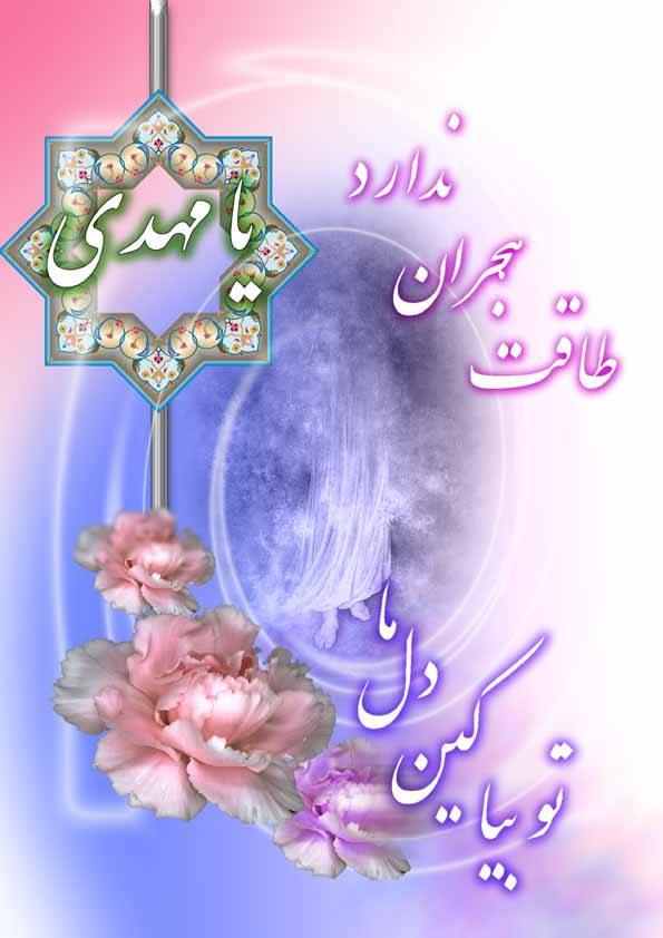 [عکس: ya_mahdi_1.jpg]