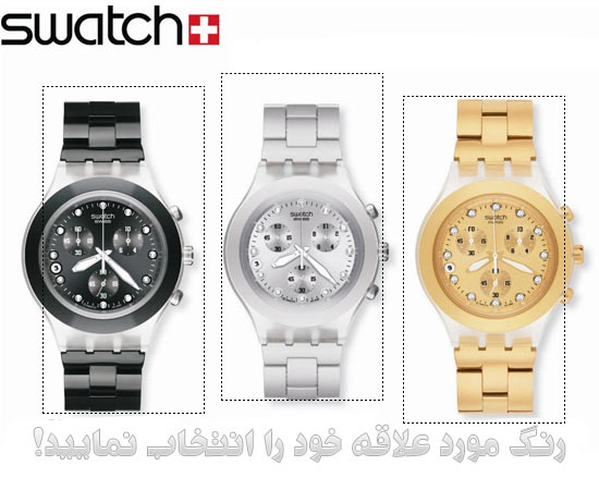 http://s1.picofile.com/file/7241327525/swatch2.jpg