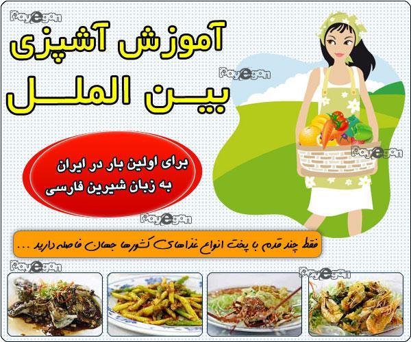 خرید آموزش آشپزي بين المللي  به زبان شيرين فارسي