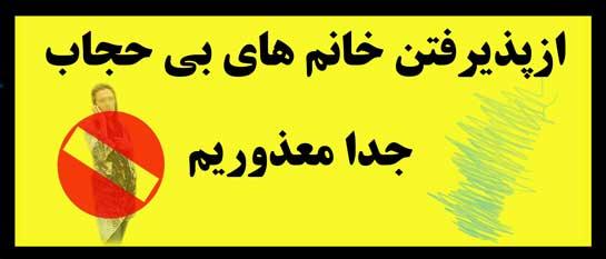 [تصویر:  bi_hejab.jpg]