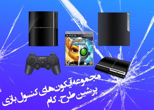 Consoles دانلود رایگان مجموعه آیکون های کنسول بازی
