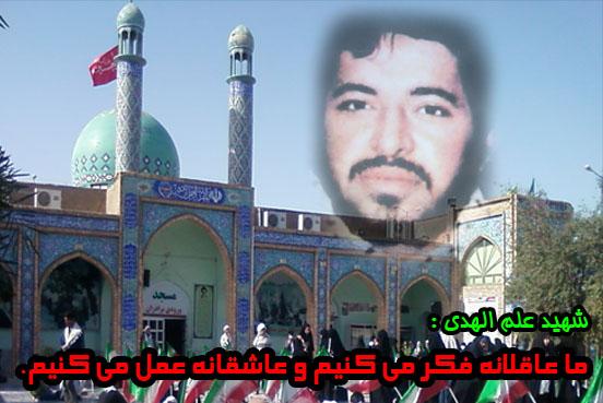 شهید سیدحسین علم الهدی