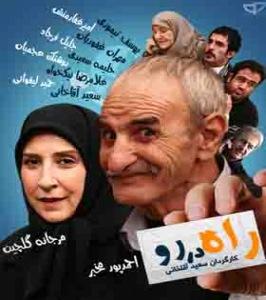خرید سریال نوروزی طنز راه در رو شبکه سه