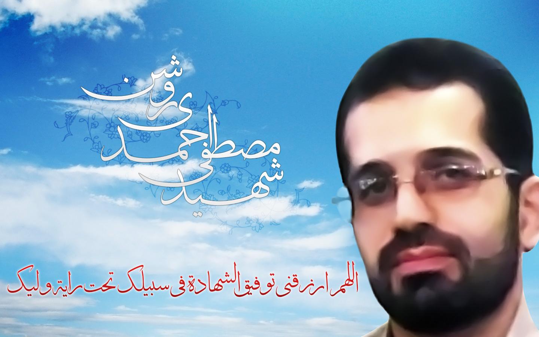 http://s1.picofile.com/file/7245078923/shahid_mostafa_ahmadi.jpg