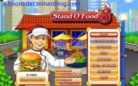 دانلود بازی آشپزی