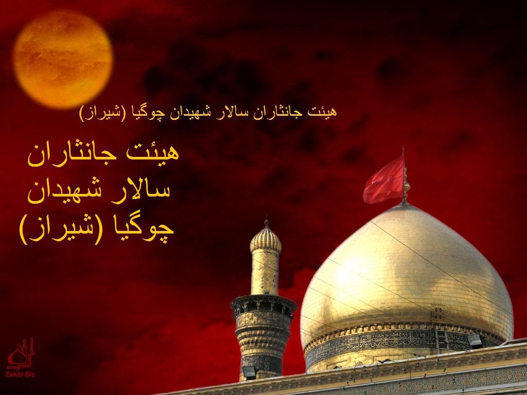 هئیت جانثاران سالار شهیدان چوگیا(شیراز)