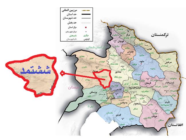شهرستان ششتمد(بیهق)